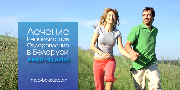 Лечение от бесплодия в белоруссии