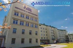 Республиканский научно-практический центр неврологии и нейрохирургии в Беларуси