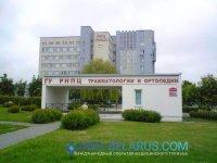 Республиканский научно-практический центр травматологии и ортопедии в Беларуси