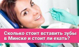 Сколько стоит вставить зубы в Минске и стоит ли ехать