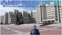 Отзыв об лечении в Беларуси с оператором медицинского туризма Экспорттуризм